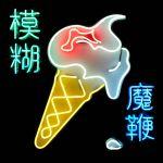 blur_the_magic_whip-portada